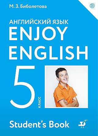 Английский язык. 5 класс Биболетова Денисенко Трубанева