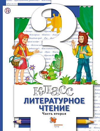 Литературное чтение. 3 класс. Часть 2 Виноградова Хомякова Петрова