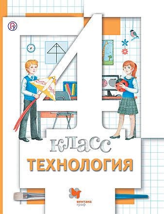 Технология. 4 класс Симоненко Матяш Самородский