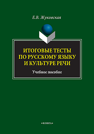 Итоговые тесты по русскому языку и культуре речи: учебное пособие Жуковская