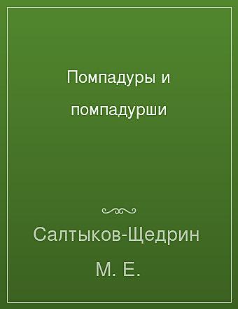Помпадуры и помпадурши Салтыков-Щедрин