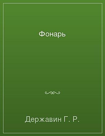 Фонарь Державин