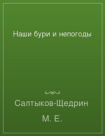 Наши бури и непогоды Салтыков-Щедрин
