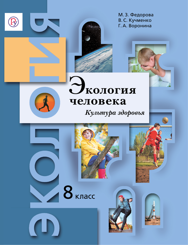 Экология человека. культура здоровья. 8 класс. Учебное пособие Федорова Кучменко Воронина