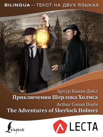 Приключения Шерлока Холмса = The Adventures of Sherlock Holmes Дойл