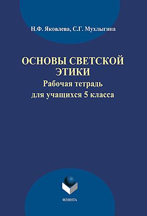Основы светской этики: рабочая тетрадь для учащихся 5 класса Яковлева Мухлыгина