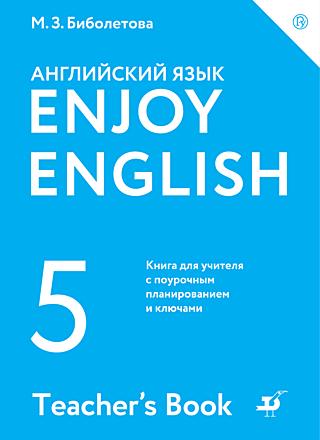 Биболетова. Enjoy English. Английский с удовольствием. 5 класс. Книга для учителя. Биболетова Денисенко Трубанева