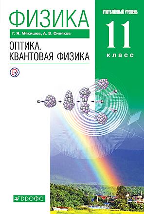 Физика. Оптика. Квантовая физика. 11 класс Мякишев Синяков
