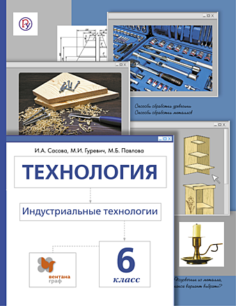 Технология. Индустриальные технологии. 6 класс Гуревич Сасова Павлова