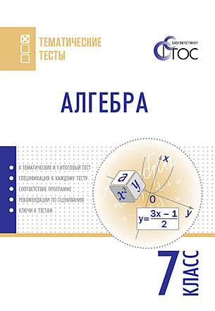 Сборник тематических тестов по алгебре. 7 класс