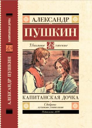 Капитанская дочка Пушкин