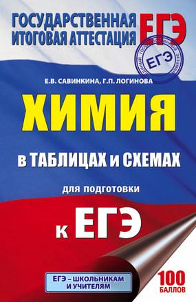 ЕГЭ. Химия в таблицах и схемах. 10-11 классы Савинкина Логинова