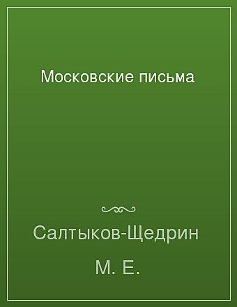 Московские письма Салтыков-Щедрин