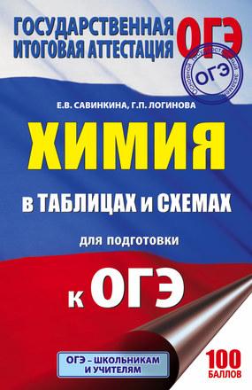 ОГЭ. Химия в таблицах и схемах. 8-9 классы Савинкина Логинова