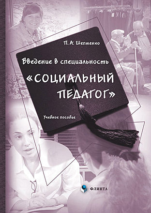 """Введение в специальность """"Социальный педагог"""" Шептенко"""