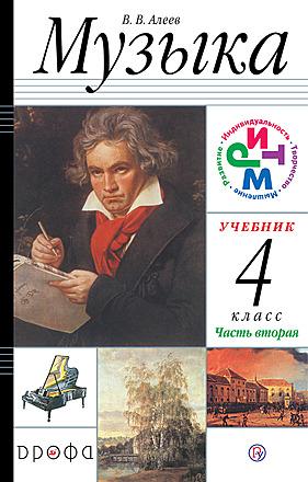 Искусство. Музыка. 4 класс. Часть 2 Алеев