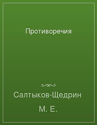 Противоречия Салтыков-Щедрин
