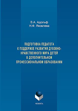 Подготовка педагога к поддержке развития духовно-нравственного мира детей в дополнительном профессиональном образовании Яковлева Адольф