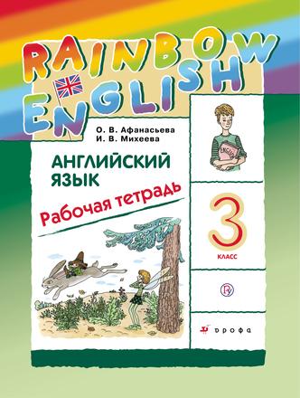 "Английский язык ""Rainbow English"". Рабочая тетрадь. 3 класс Афанасьева Михеева Баранова"