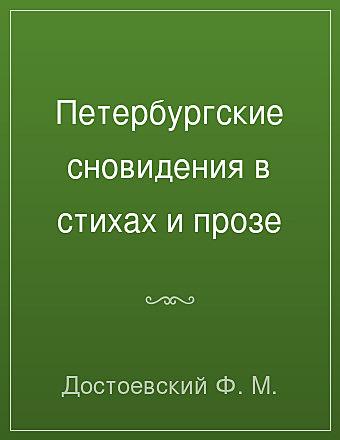 Петербургские сновидения в стихах и прозе Достоевский