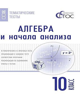 Сборник тематических тестов по алгебре 10 класс