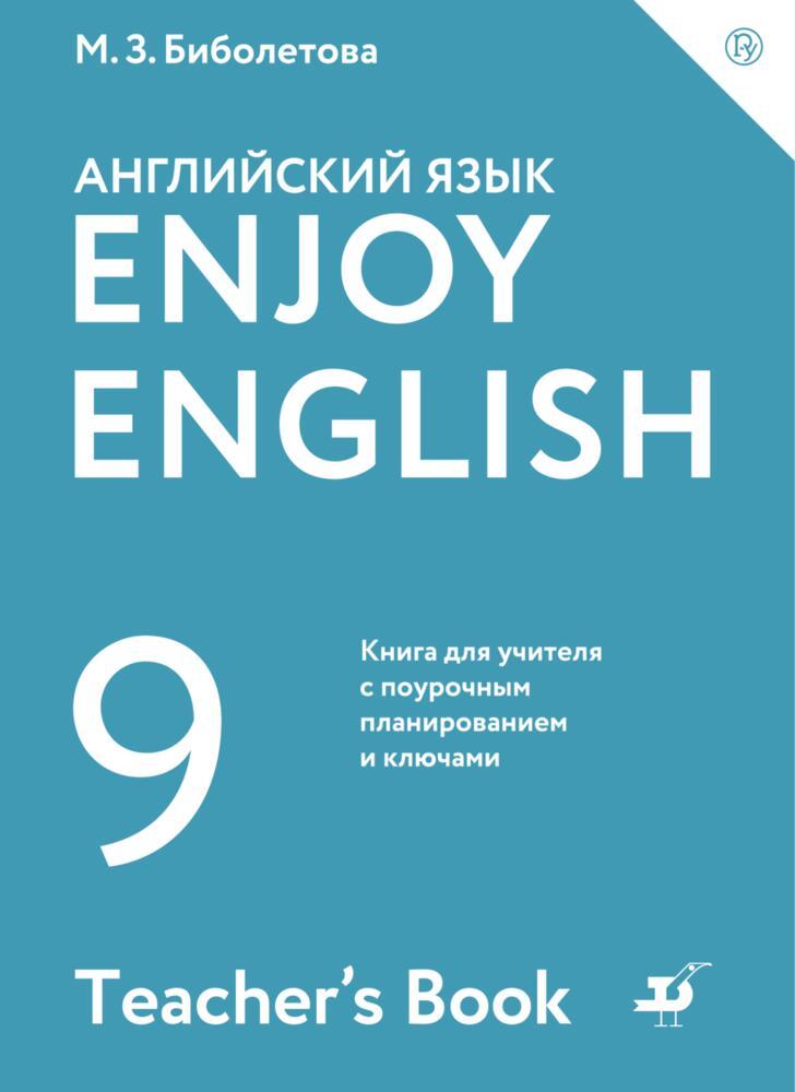 Биболетова. Enjoy English. Английский с удовольствием. 9 класс. Книга для учителя Биболетова Бабушис Морозова