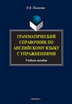 Грамматический справочник по английскому языку с упражнениями Полякова