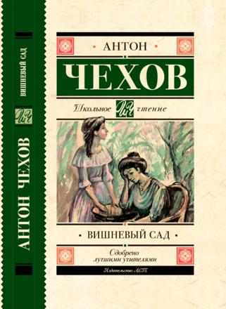 Вишневый сад Чехов