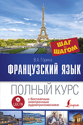 Французский язык. Полный курс ШАГ ЗА ШАГОМ + аудиоприложение LECTA Горина