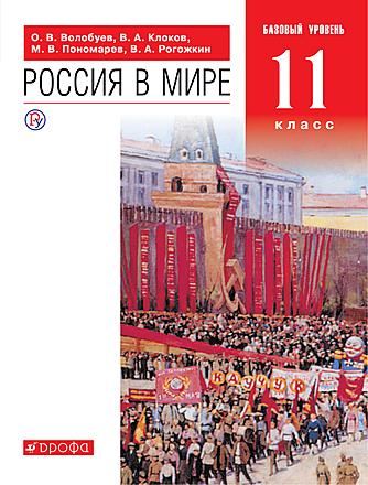 Россия в мире. 11 класс Волобуев Клоков Пономарев Рогожкин