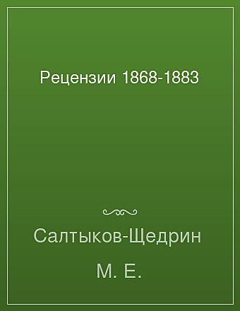 Рецензии 1868-1883 Салтыков-Щедрин