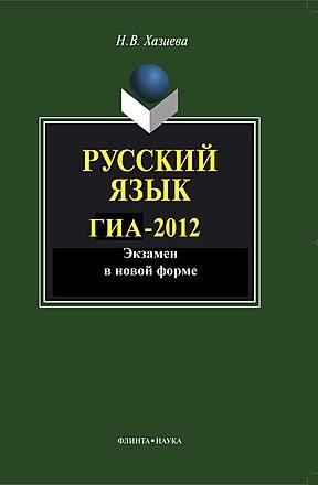 Русский язык. ГИА-2012. Экзамен в новой форме: учебное пособие Хазиева