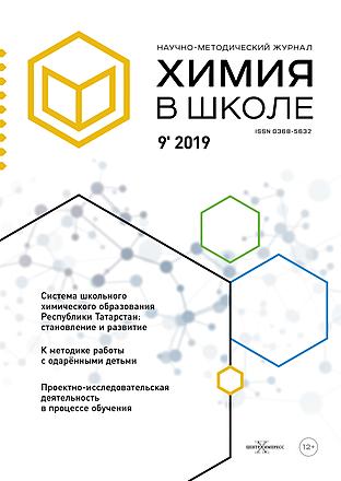 Химия в школе, 2019, № 9