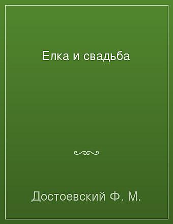 Ёлка и свадьба Достоевский