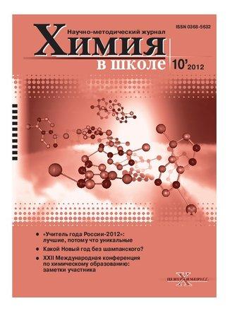 Химия в школе, 2012, № 10