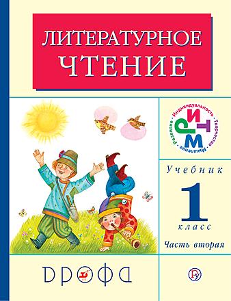 Литературное чтение. 1 класс. Часть 2 Грехнёва Корепова