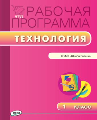 Технология. 1 класс. Рабочая программа к УМК Лутцевой (Школа России) Максимова