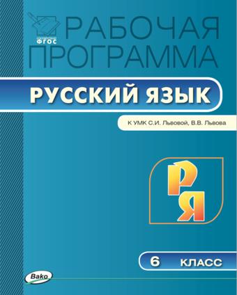 Русский язык. 6 класс. Рабочая программа к УМК Львова Трунцева