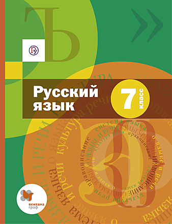 Русский язык. 7 класс Савчук Шмелёв Флоренская Шмелёва