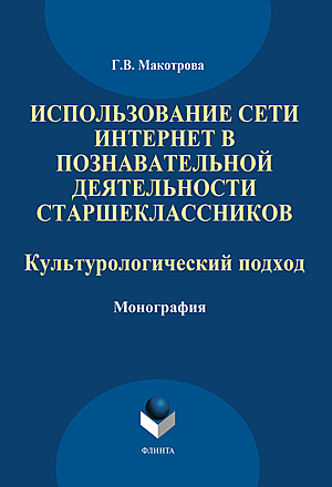 Использование сети Интернет в познавательной деятельности старшеклассников: культурологический подход Макотрова