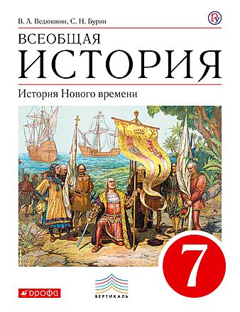 Всеобщая история. История Нового времени. 7 класс Ведюшкин Бурин