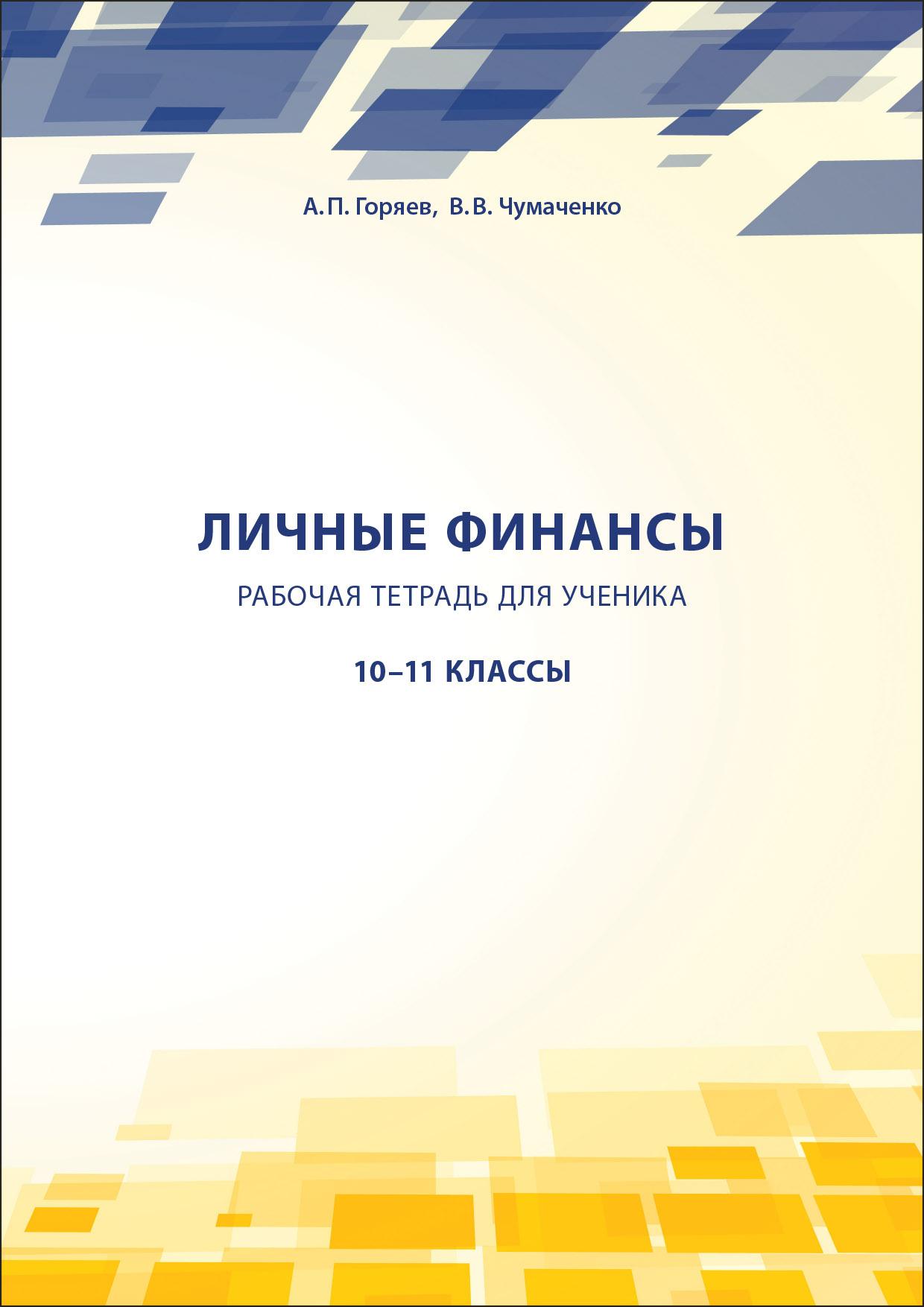 Личные финансы. Рабочая тетрадь для ученика. 10-11 классы Горяев Чумаченко
