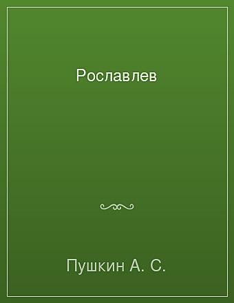 Рославлев Пушкин