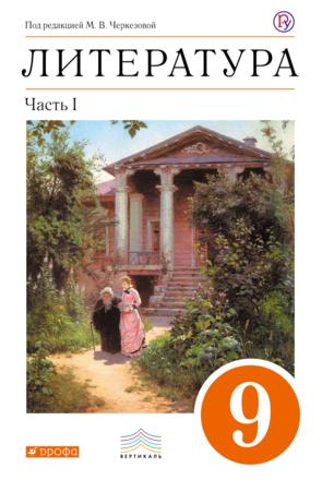 Литература. 9 класс. Часть 1. Учебное пособие