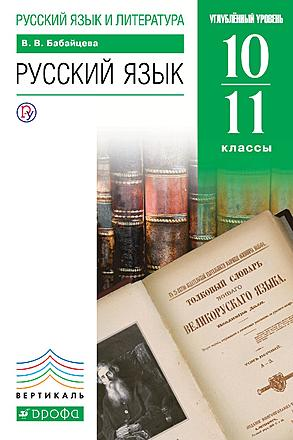 Русский язык. 10-11 классы Бабайцева