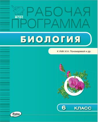 Биология. 6 класс. Рабочая программа к УМК Пономарёвой [2] Иванова