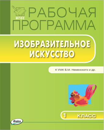 Изобразительное искусство. 1 класс. Рабочая программа к УМК Неменского Ульянова