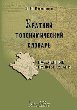Краткий топонимический словарь. Населённые пункты Кубани Ковешников