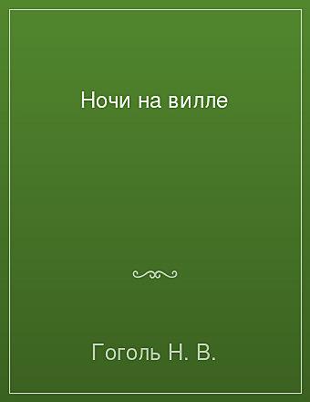 Ночи на вилле Гоголь