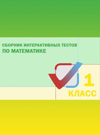 Сборник интерактивных тестов по математике. 1 класс